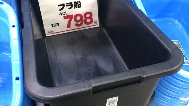 メダカの飼育容器(プラ船、プラ箱)