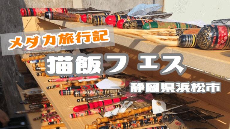 「猫飯」のメダカ販売ベント「猫飯フェス」で、タモ網販売の初体験!
