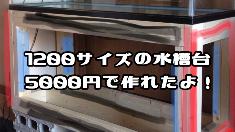 予算5,000円で120cmサイズの水槽台(棚)を自作(DIY)する。