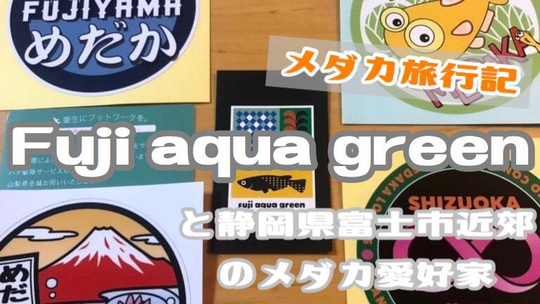フジアクアグリーン(静岡県富士市)のメダカとメダカ友達の紹介