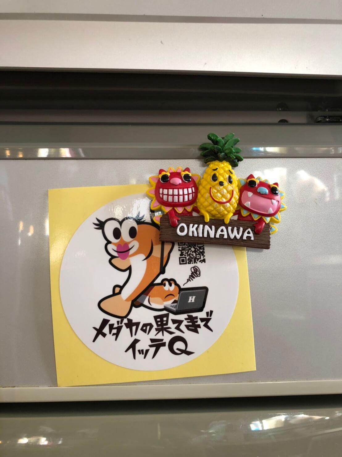 沖縄県のお土産プレゼント
