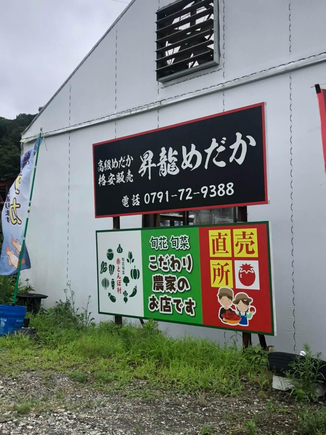 昇龍めだか(兵庫県たつの市のメダカ屋