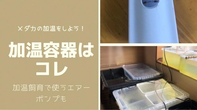 メダカの加温飼育に使う加温容器と、エアーポンプはコレ