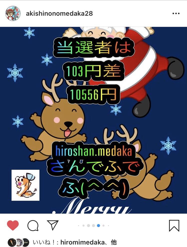 タモ網のクリスマスプレゼント