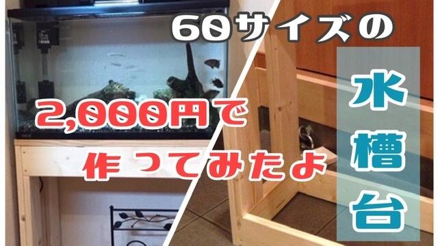 予算2,000円で、60cmサイズの水槽台(棚)を自作(DIY)する!!