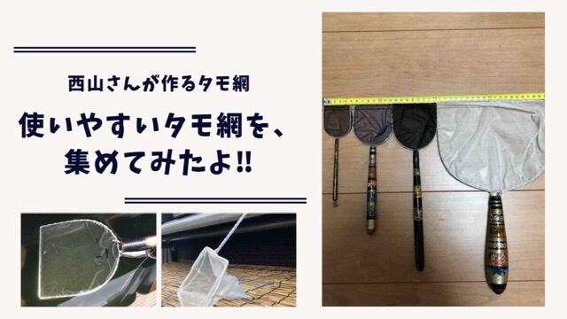 網素材、持ち手の材料、メダカ飼育にオススメの手作りタモ網を紹介