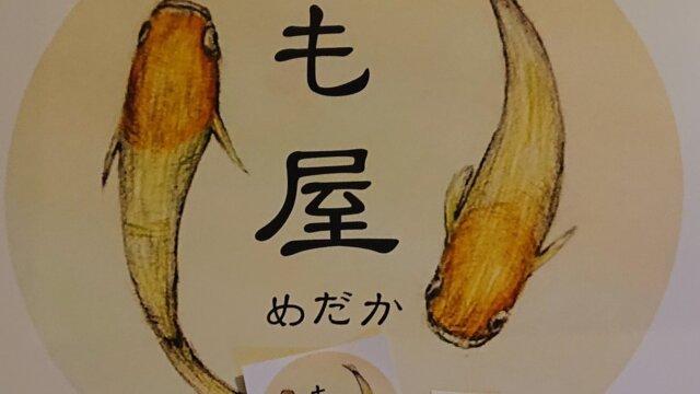香川県のも屋めだか